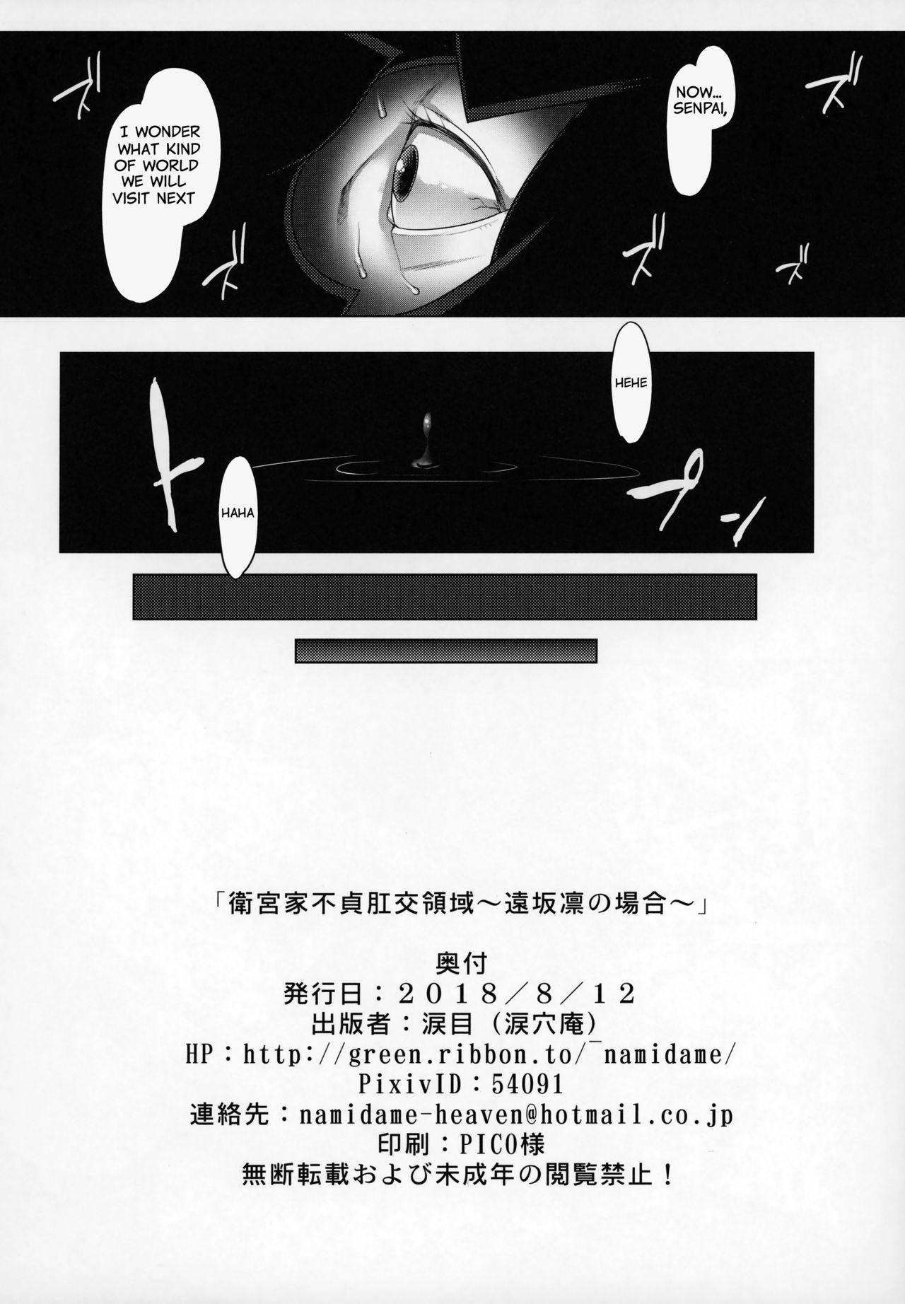 (C94) [Ruiketsuan (Namidame)] Emiya ke Futei Koukou Ryouiki ~Tosaka Rin no Baai~ (Fate/stay night) | Anal cuckolding for Emiya family ~ Tohsaka Rin Case (Fate stay night) [English] [NetorareNation] 20