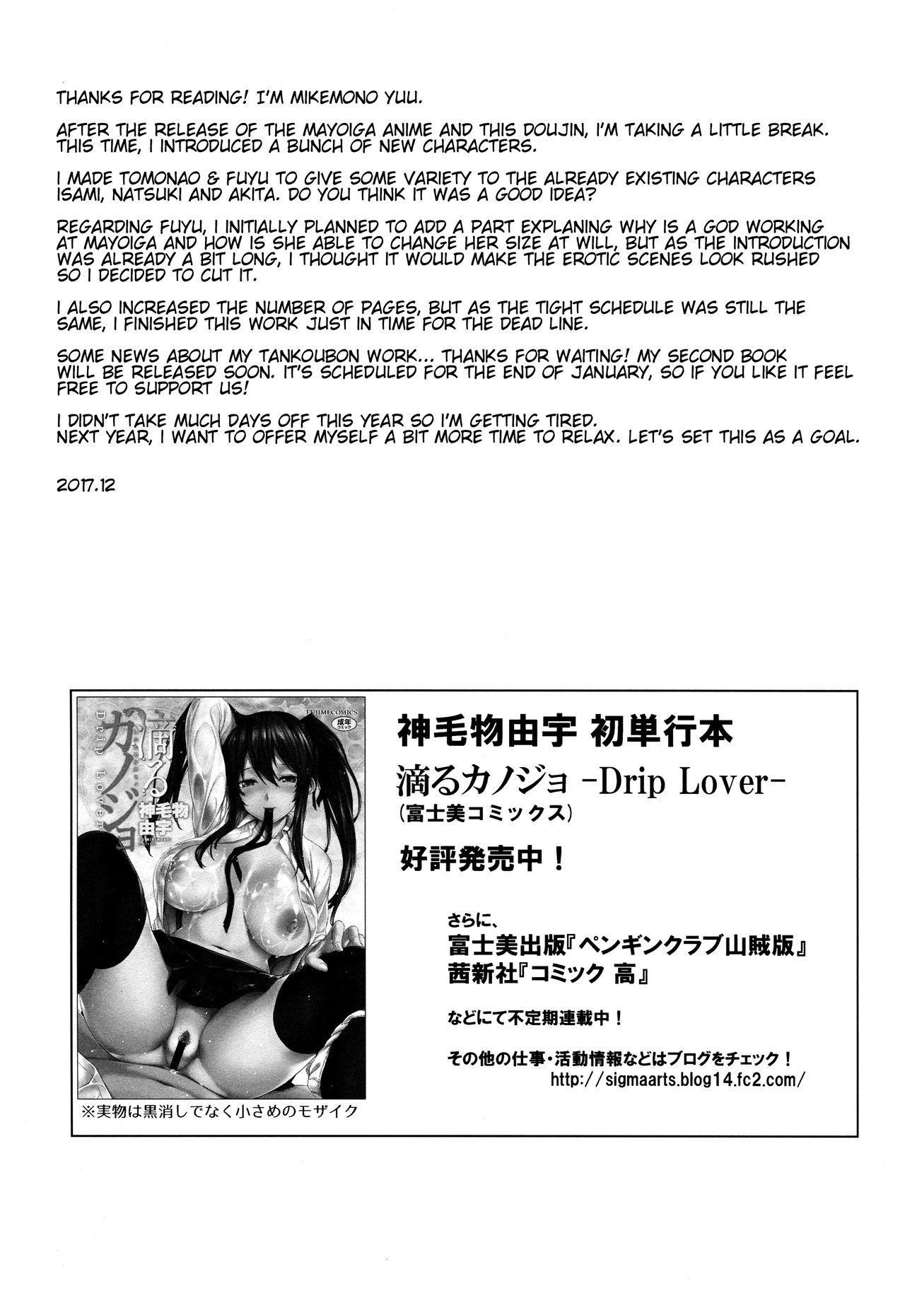 Mayoiga no Onee-san Sono 3 19