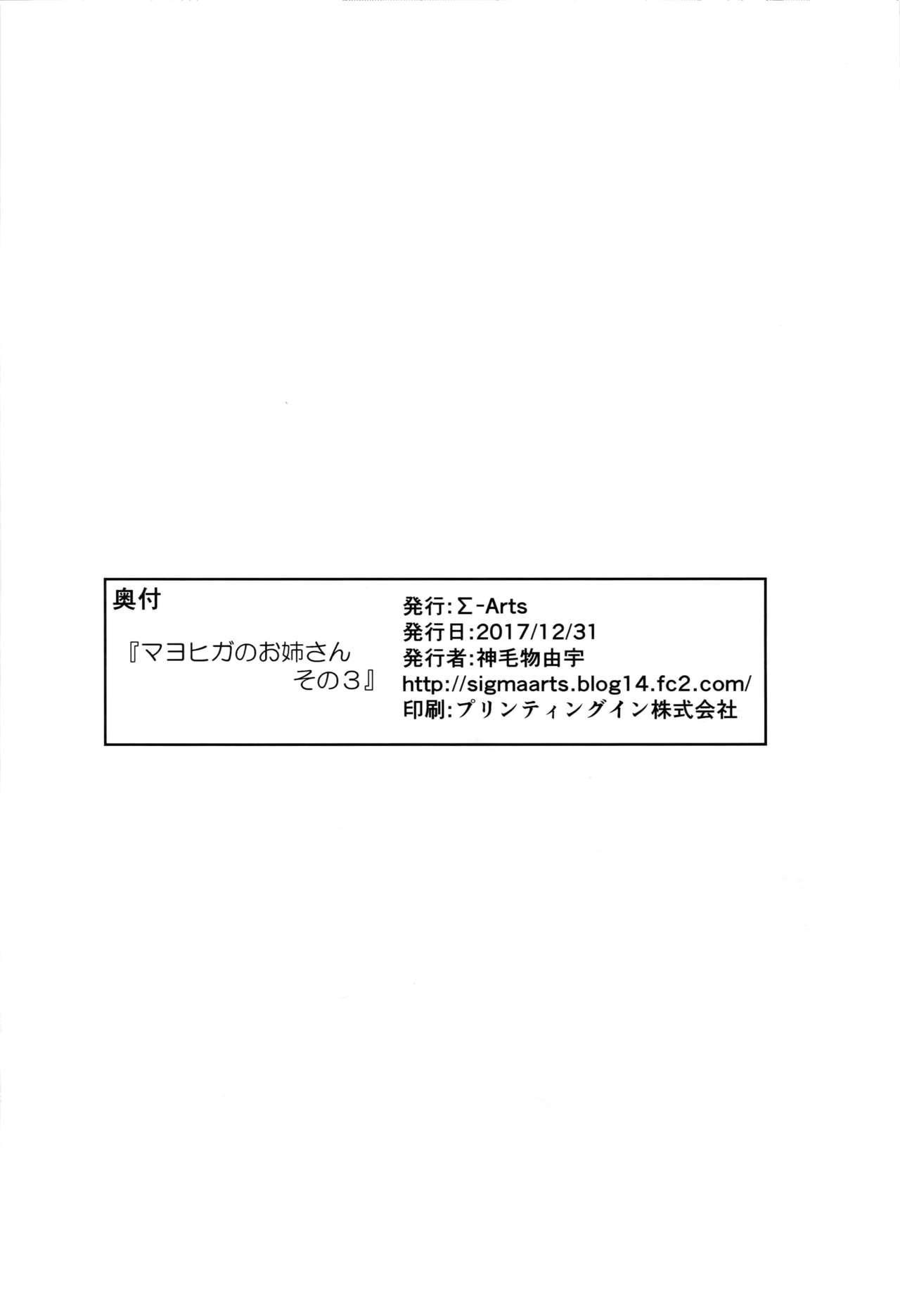 Mayoiga no Onee-san Sono 3 20