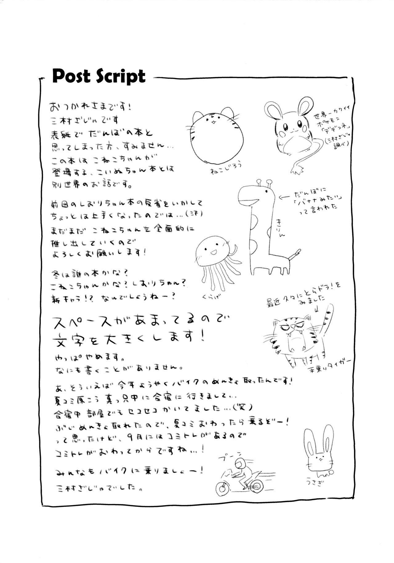 Goshujin-sama to Koneko no Midareta Summer Vacation | Master And Koneko's Confusing Summer Vacation 22