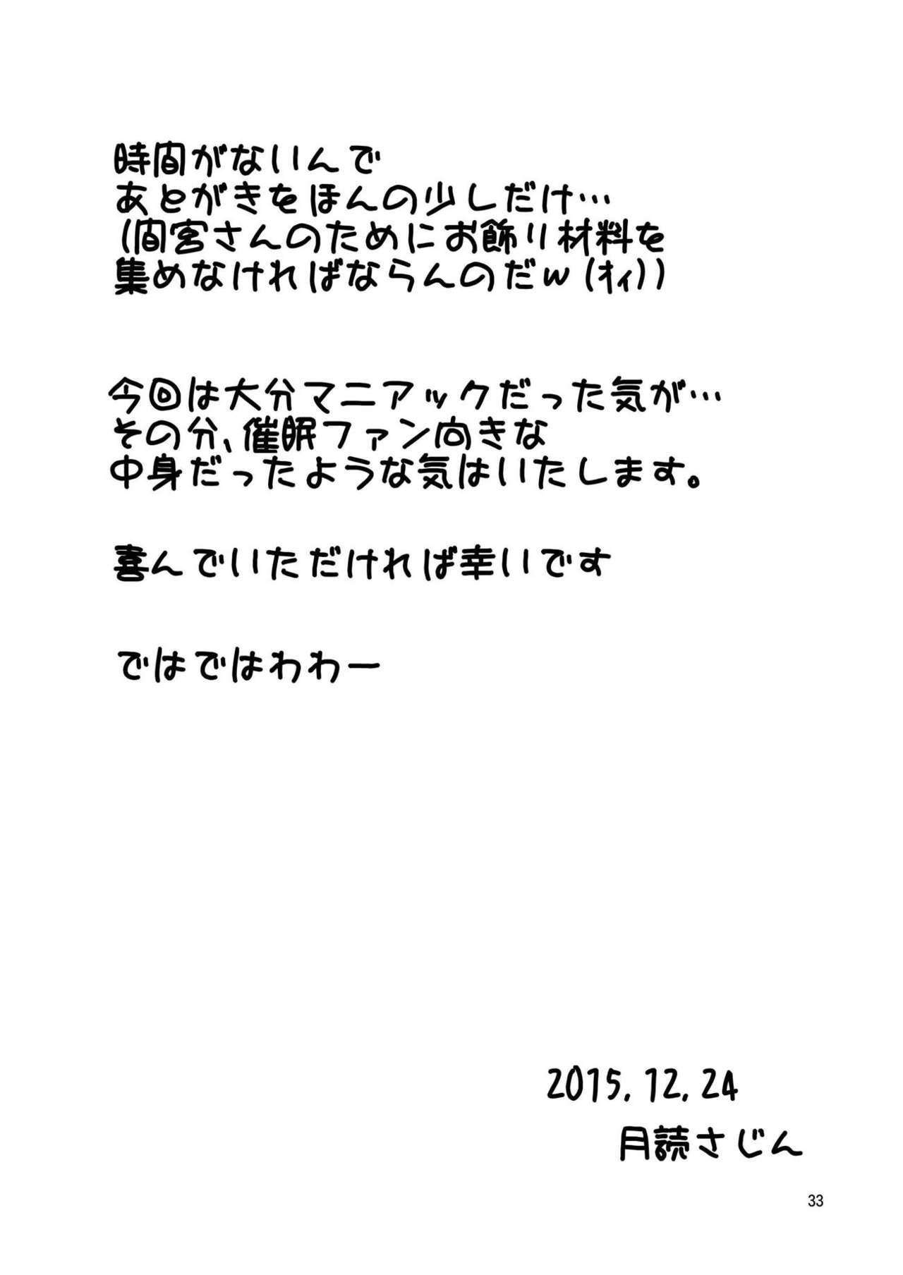 SuzuKuma to Saimin de Ichaicha Suru Hon 31