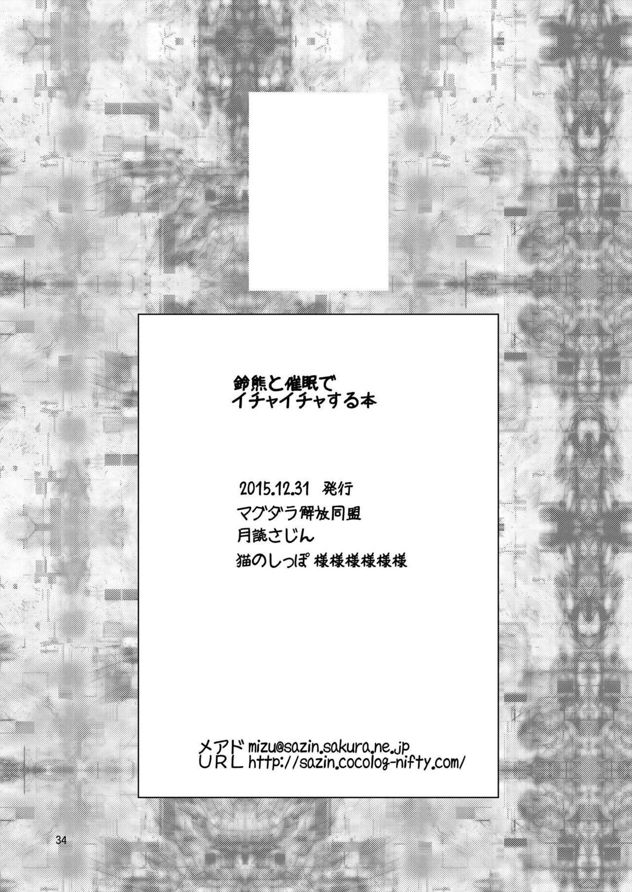 SuzuKuma to Saimin de Ichaicha Suru Hon 32