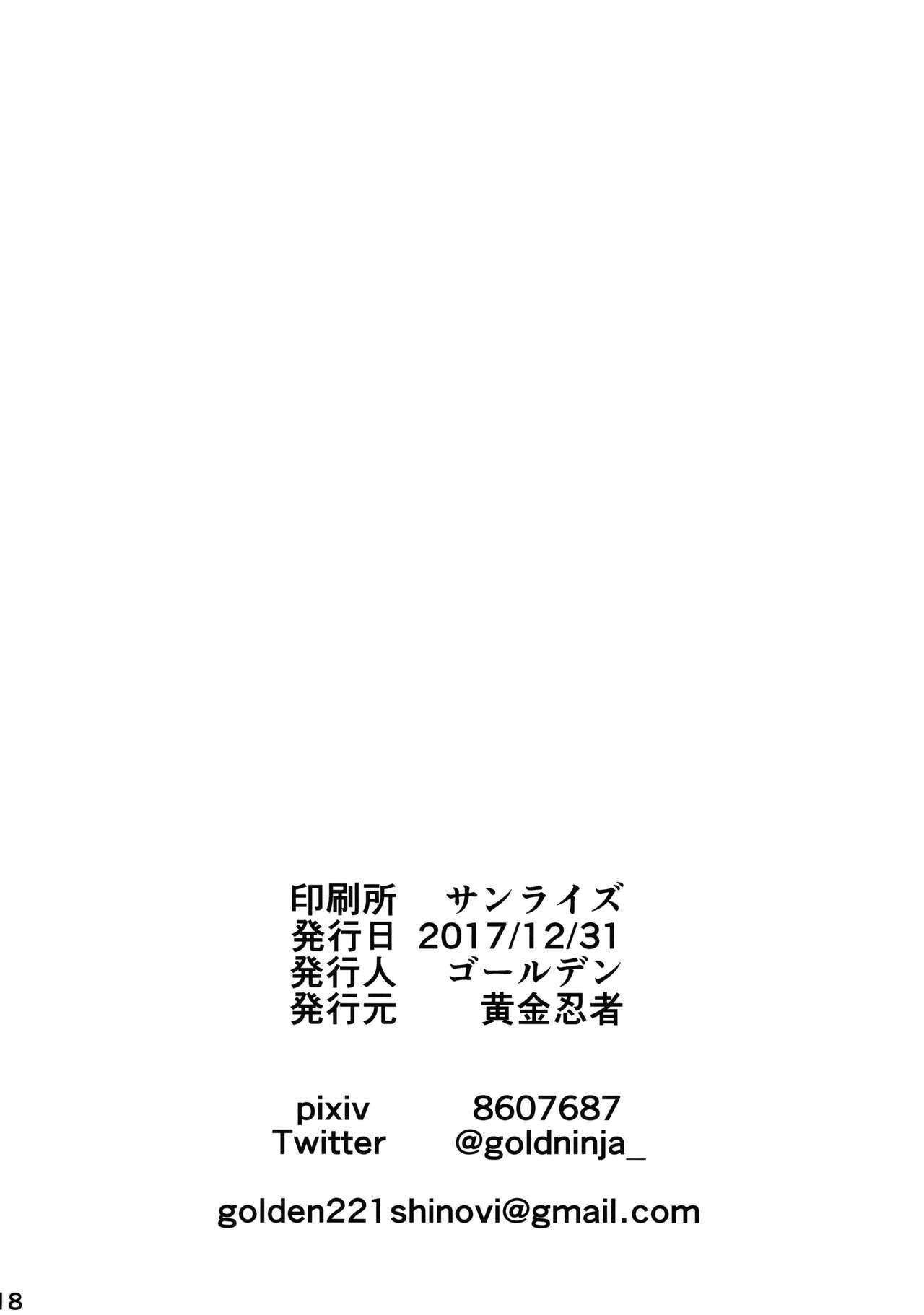 Torotoro Shuten 17