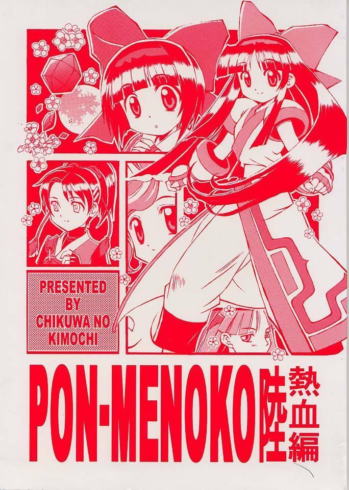 PON-MENOKO Roku Nekketsu Hen 0