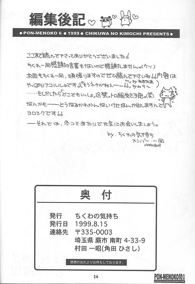 PON-MENOKO Roku Nekketsu Hen 19
