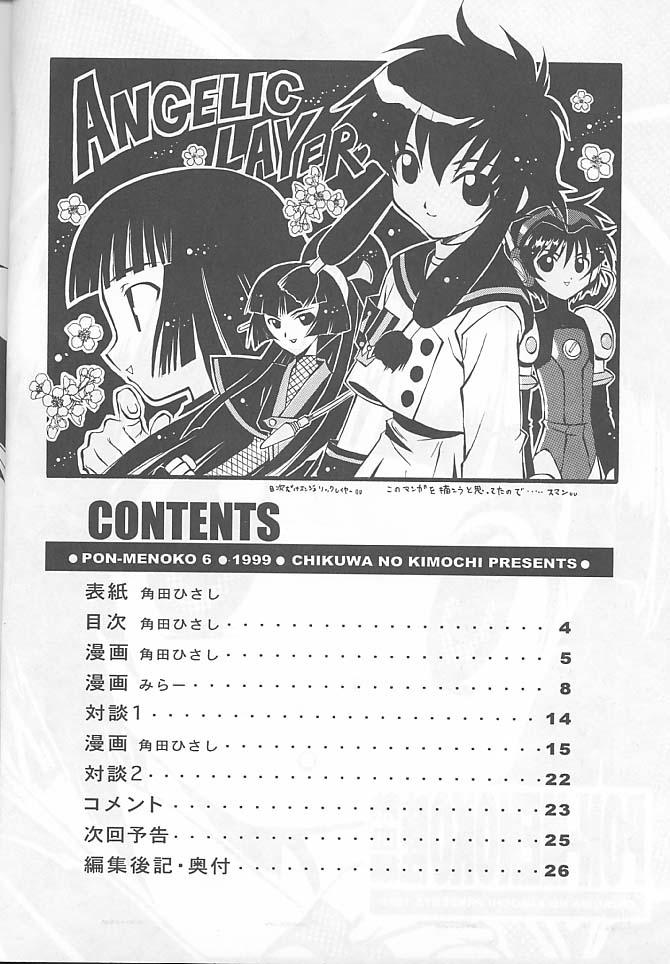 PON-MENOKO Roku Nekketsu Hen 2