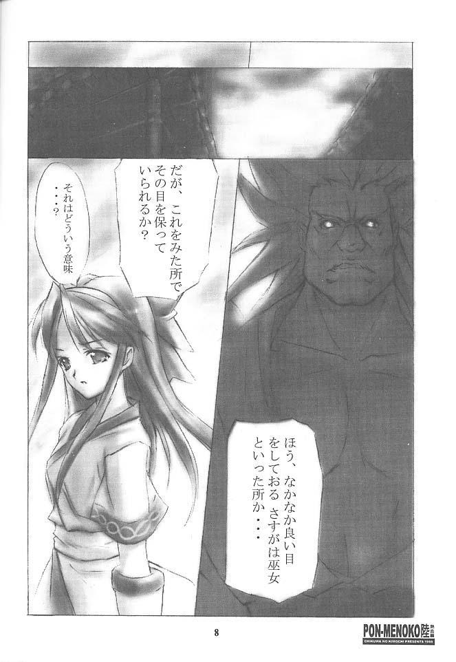 PON-MENOKO Roku Nekketsu Hen 6