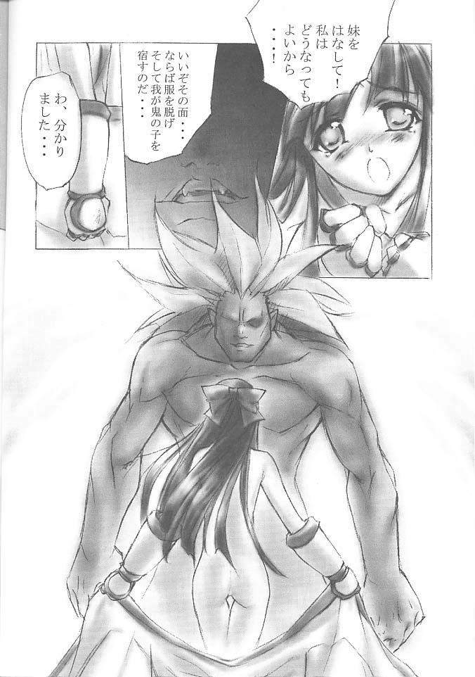 PON-MENOKO Roku Nekketsu Hen 8