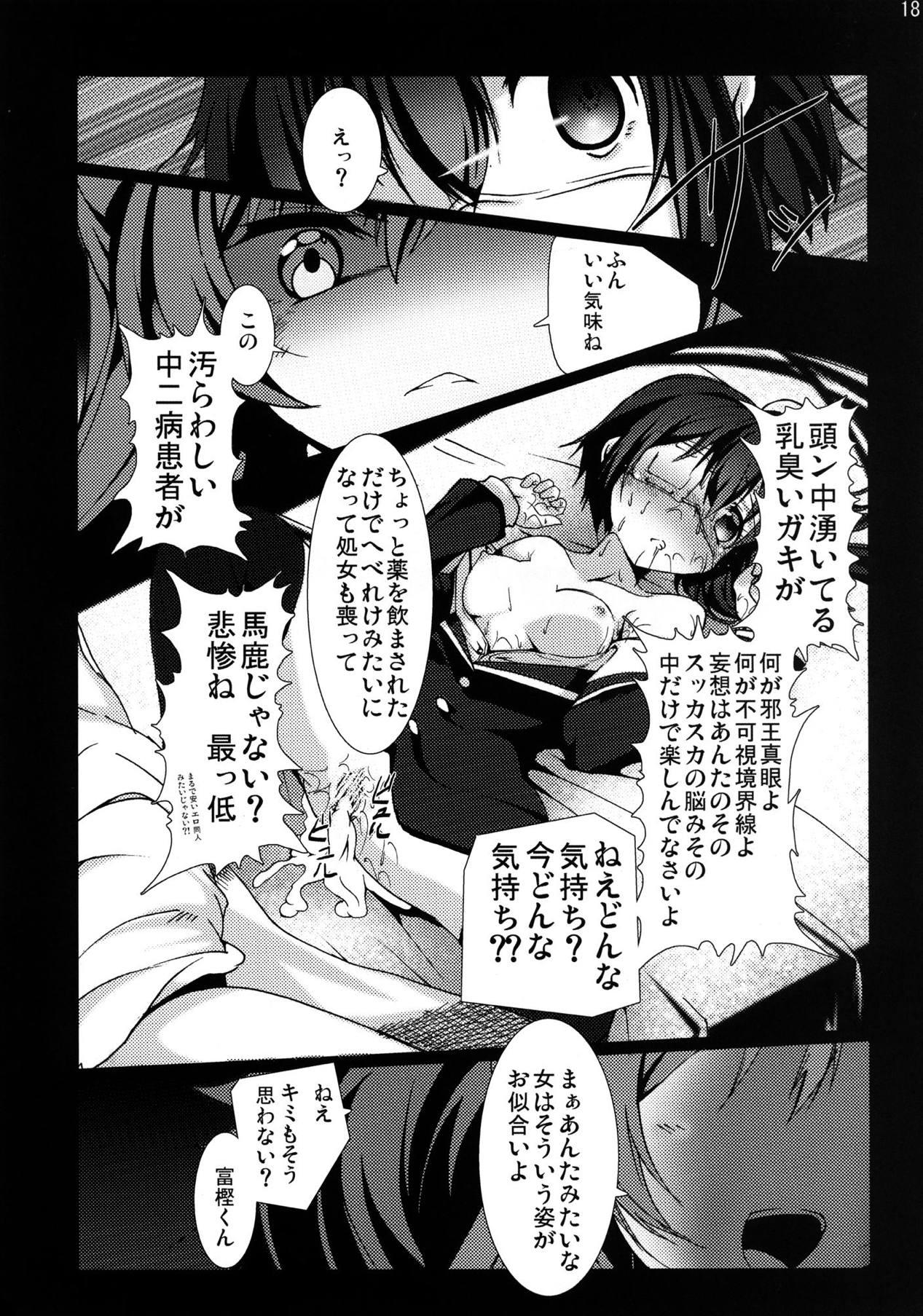 Chuunibyou demo Ninshin Shitai! 16