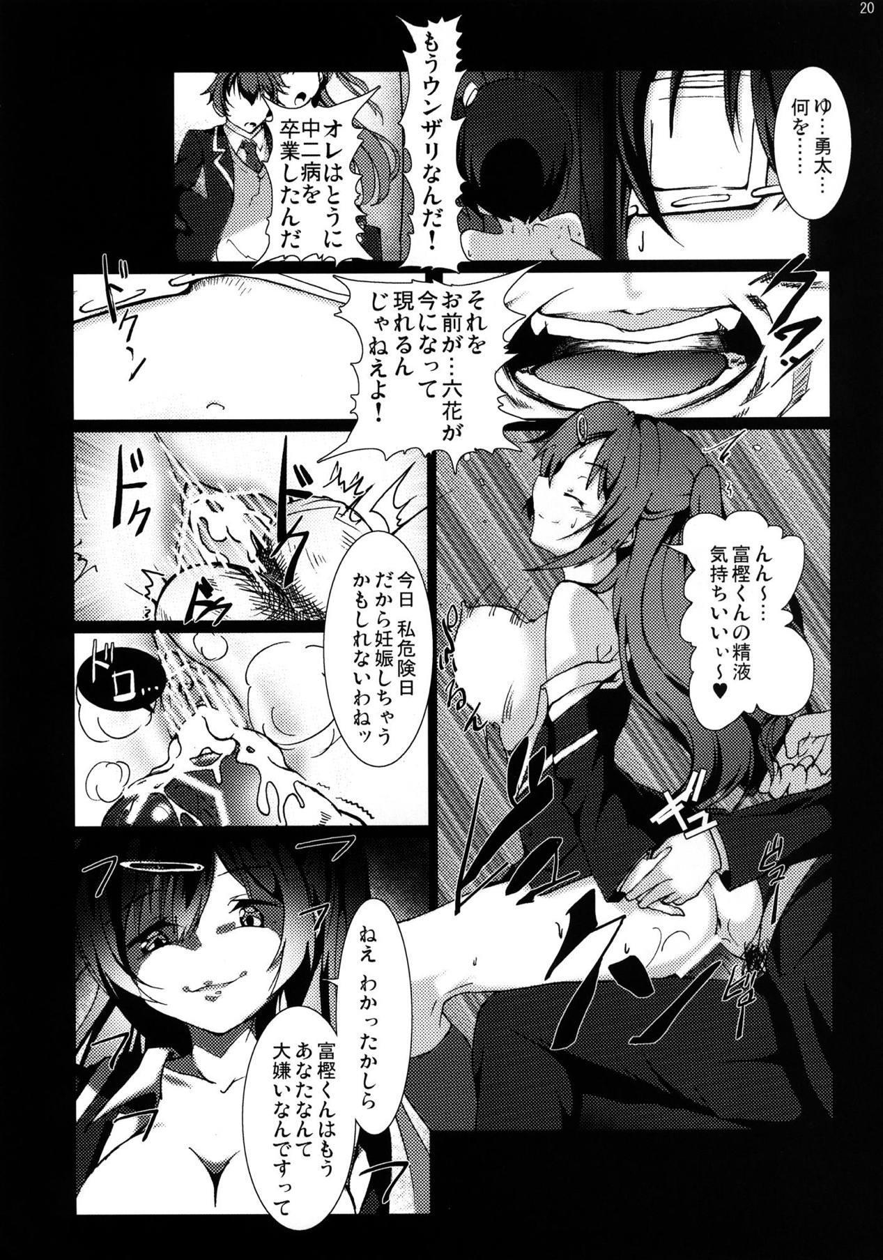 Chuunibyou demo Ninshin Shitai! 18