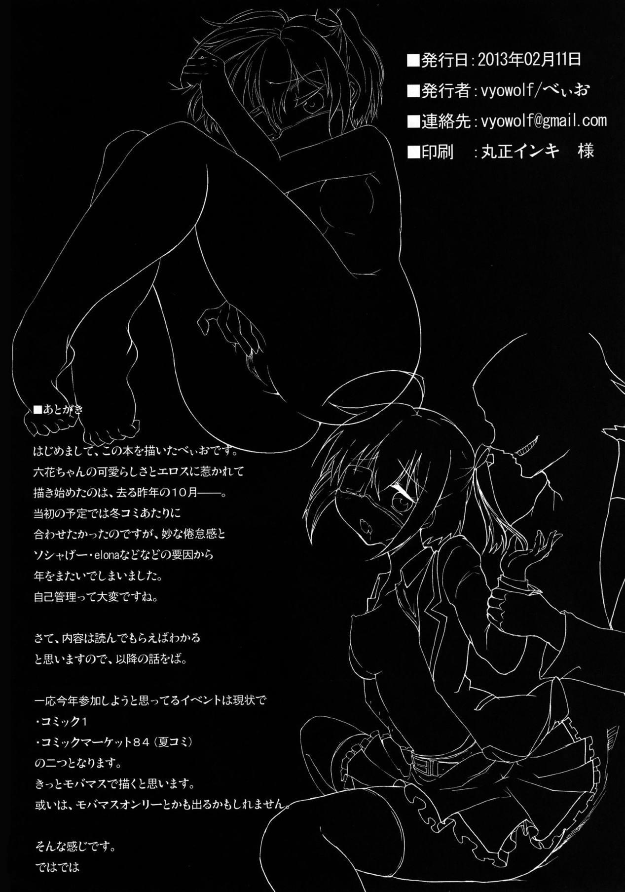 Chuunibyou demo Ninshin Shitai! 24