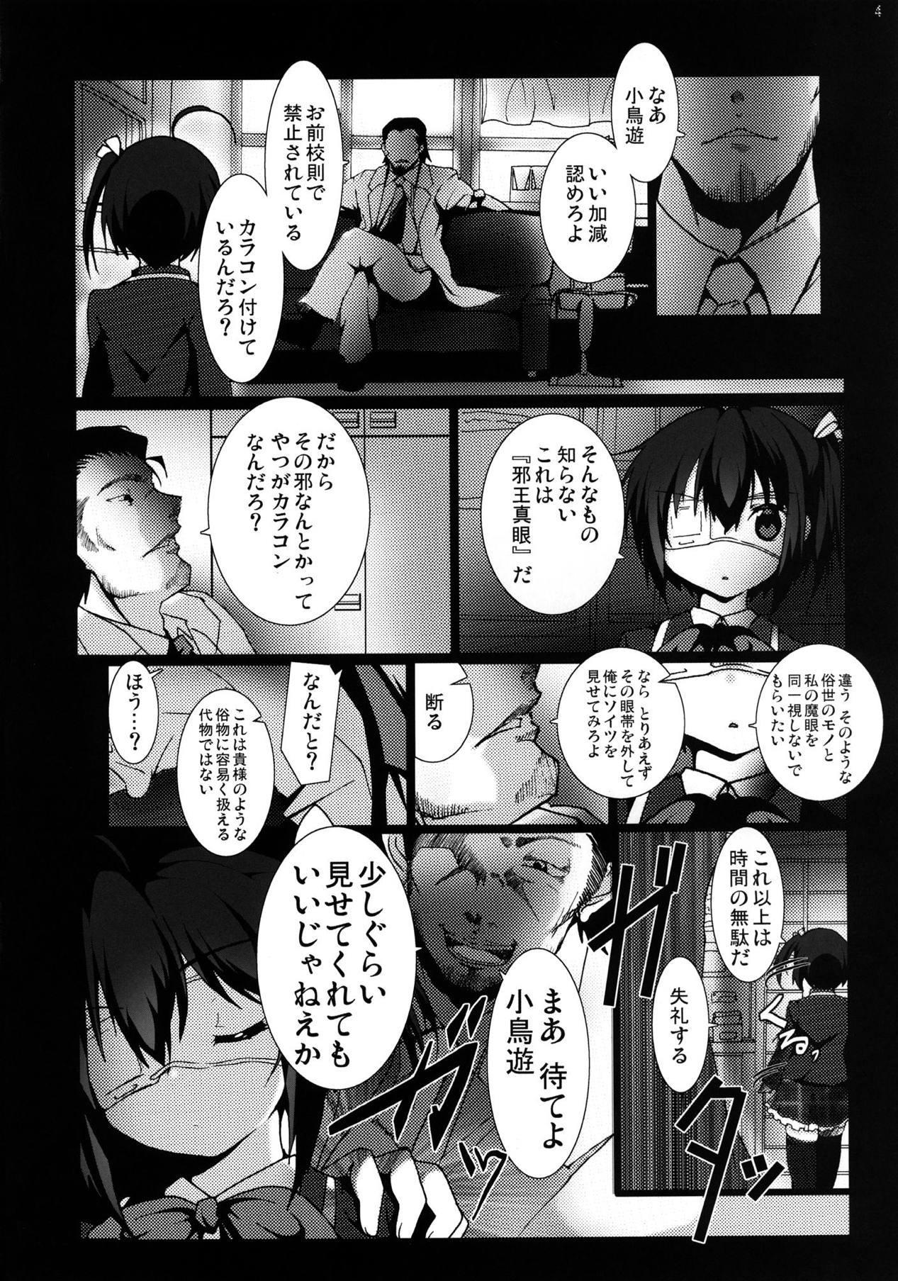 Chuunibyou demo Ninshin Shitai! 2
