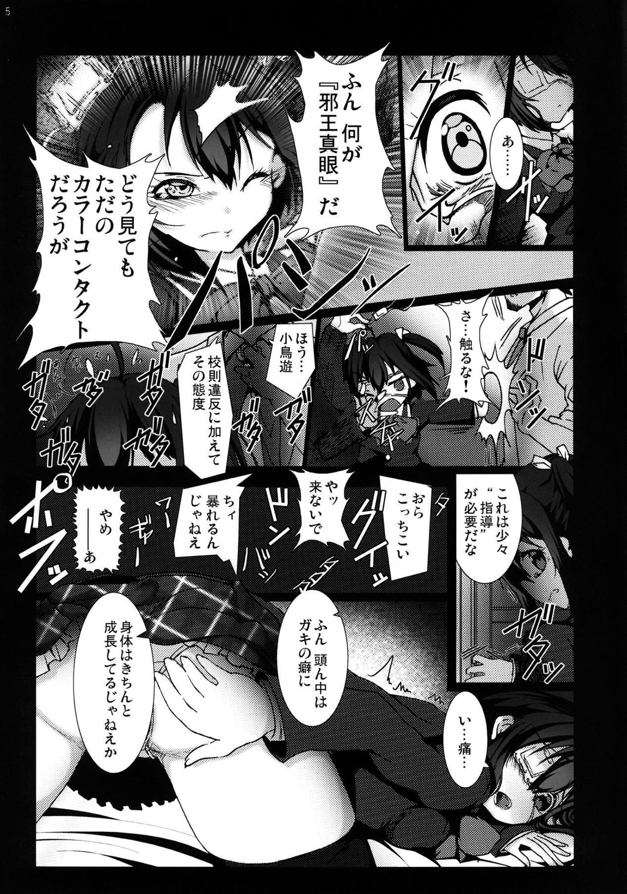 Chuunibyou demo Ninshin Shitai! 3