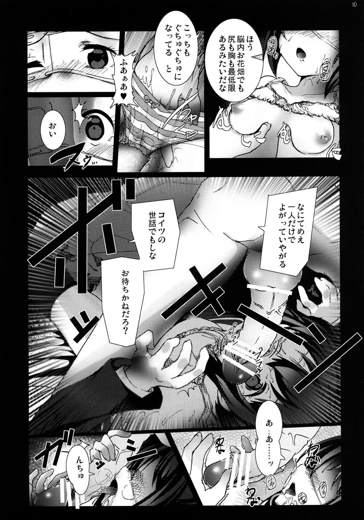 Chuunibyou demo Ninshin Shitai! 8