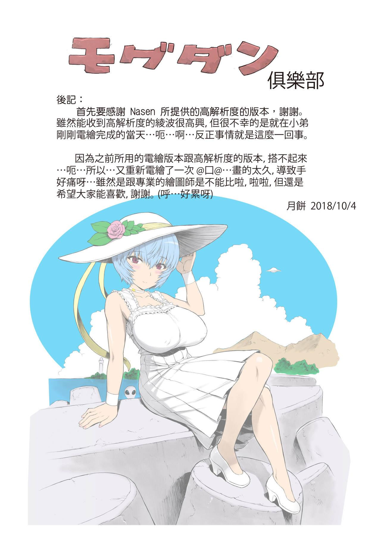 Ayanami Dai 9-kai Ayanami Nikki | Ayanami Chapter 9 22