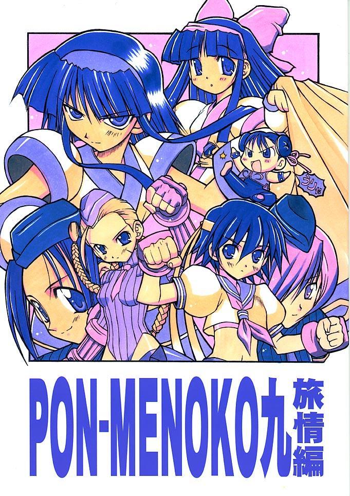 PON-MENOKO Kyuu Shoryou Hen 0