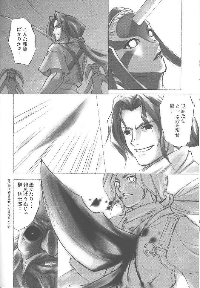 PON-MENOKO Kyuu Shoryou Hen 14