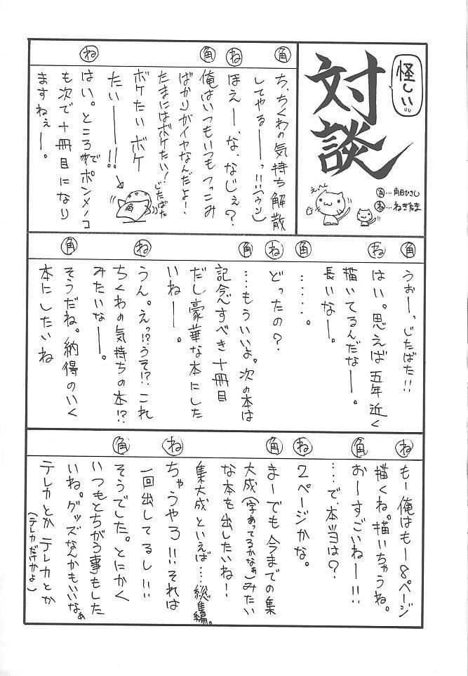 PON-MENOKO Kyuu Shoryou Hen 20