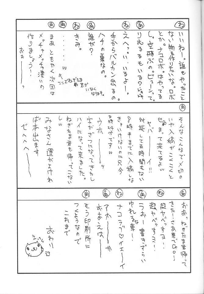 PON-MENOKO Kyuu Shoryou Hen 21