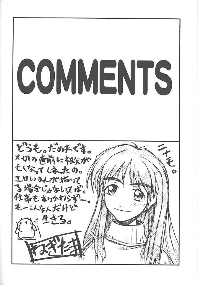 PON-MENOKO Kyuu Shoryou Hen 22