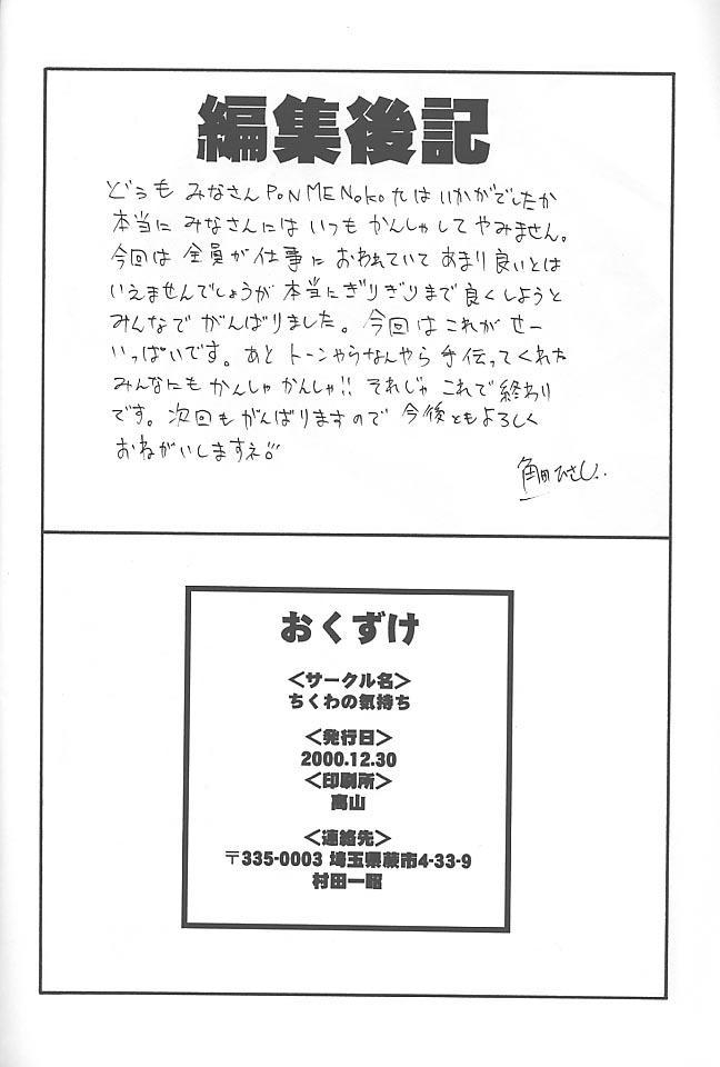 PON-MENOKO Kyuu Shoryou Hen 24