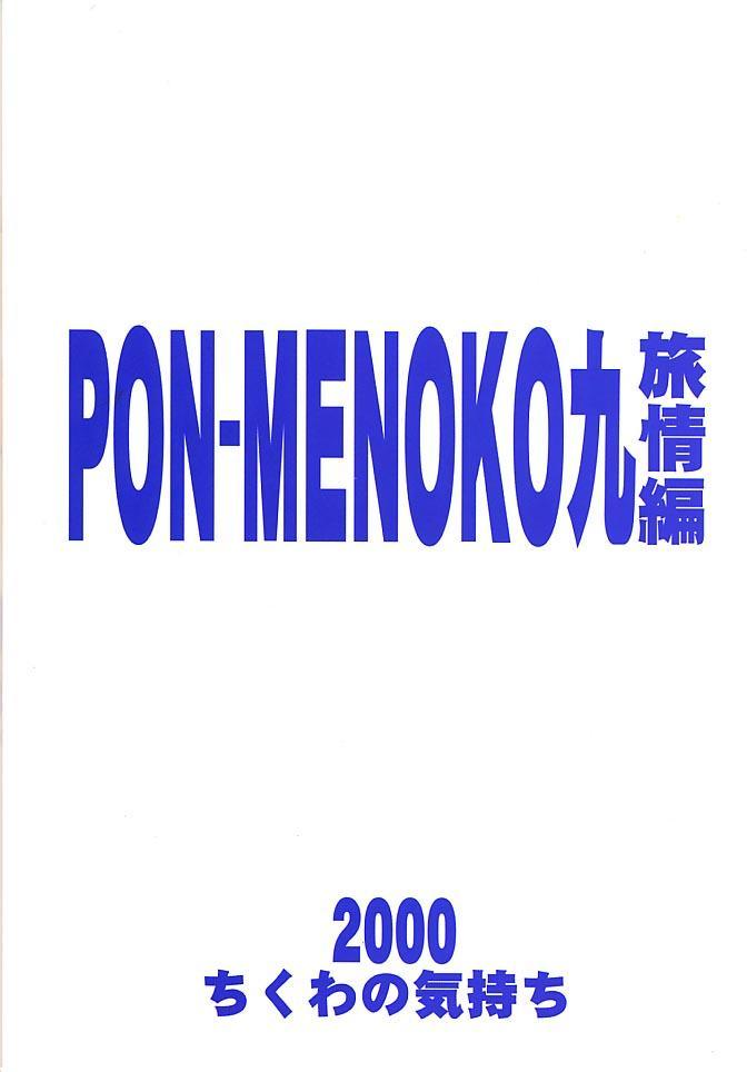 PON-MENOKO Kyuu Shoryou Hen 25