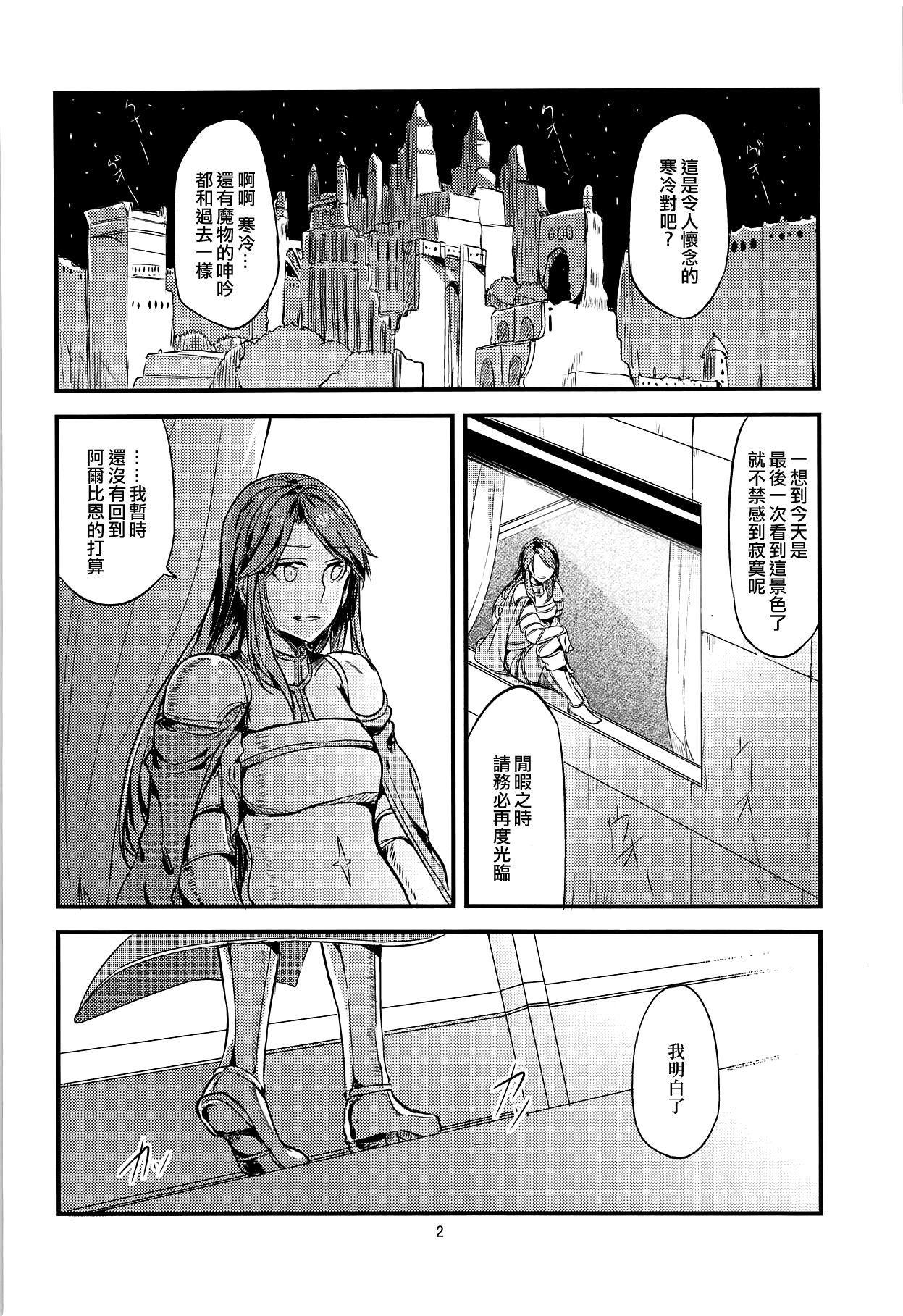Jouzai no Saki ni Aru Mono wa 2