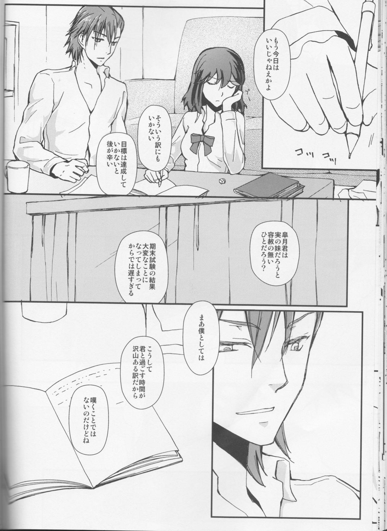 [Daylight (Ren Mizuha)]Usukurenaiiro no hana saku koro(Kill la Kill)) 22