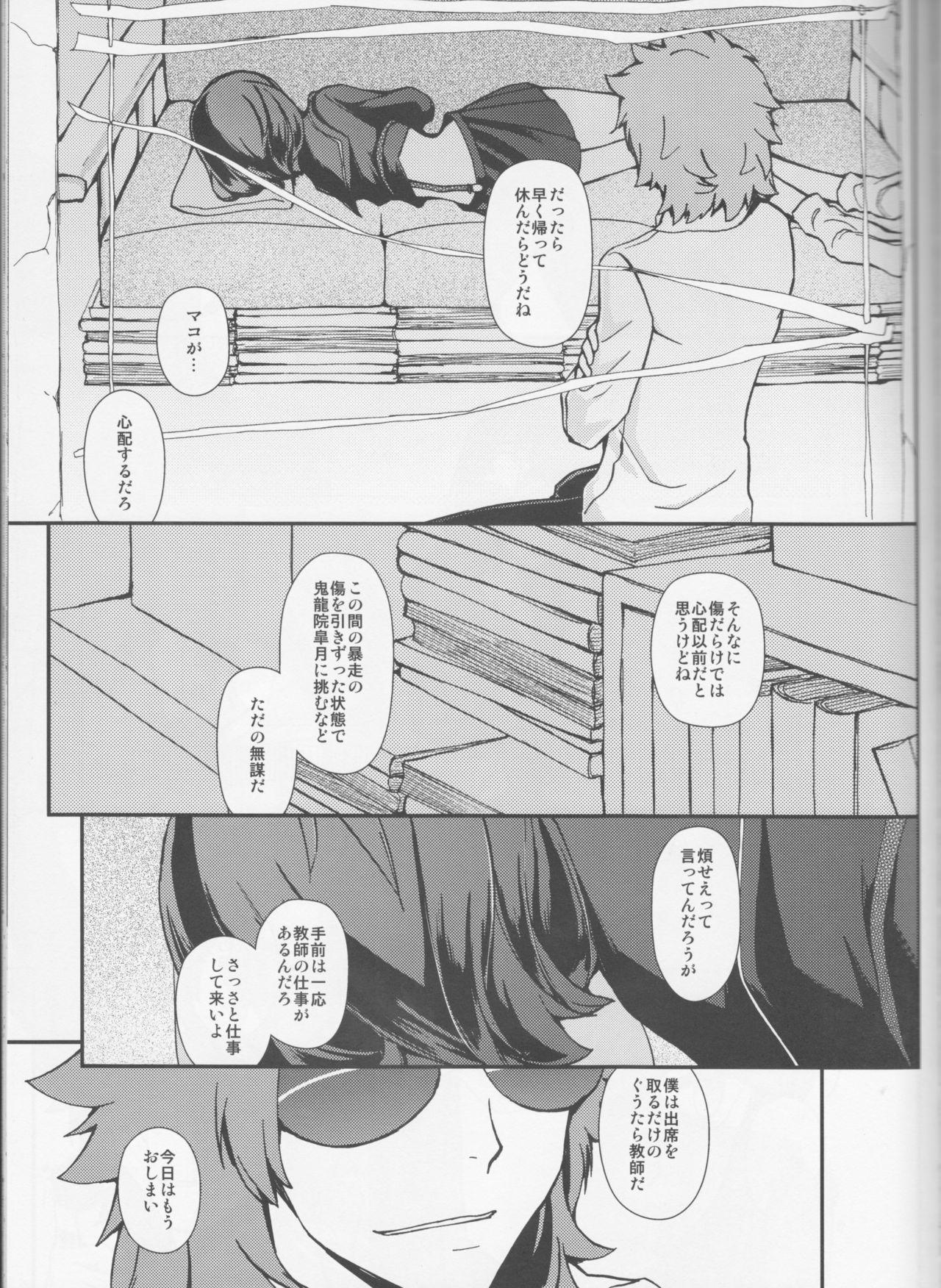 [Daylight (Ren Mizuha)]Usukurenaiiro no hana saku koro(Kill la Kill)) 3