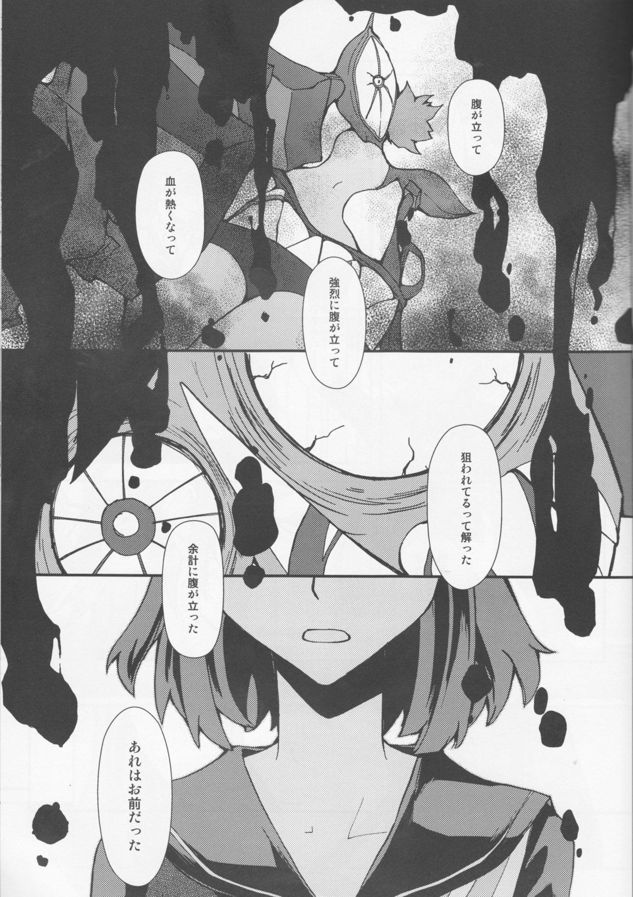 [Daylight (Ren Mizuha)]Usukurenaiiro no hana saku koro(Kill la Kill)) 5