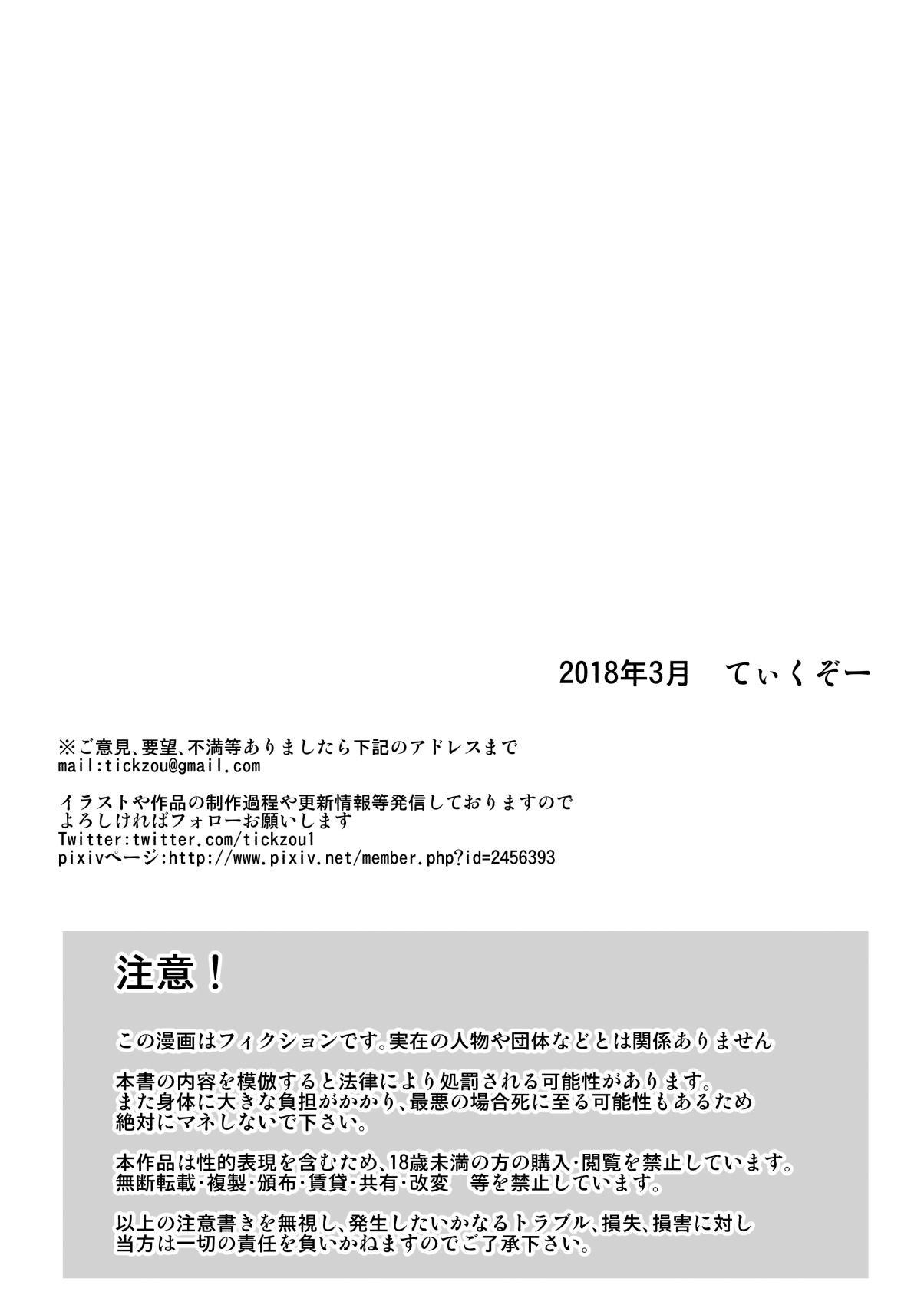 Kusuguri Oujo 25