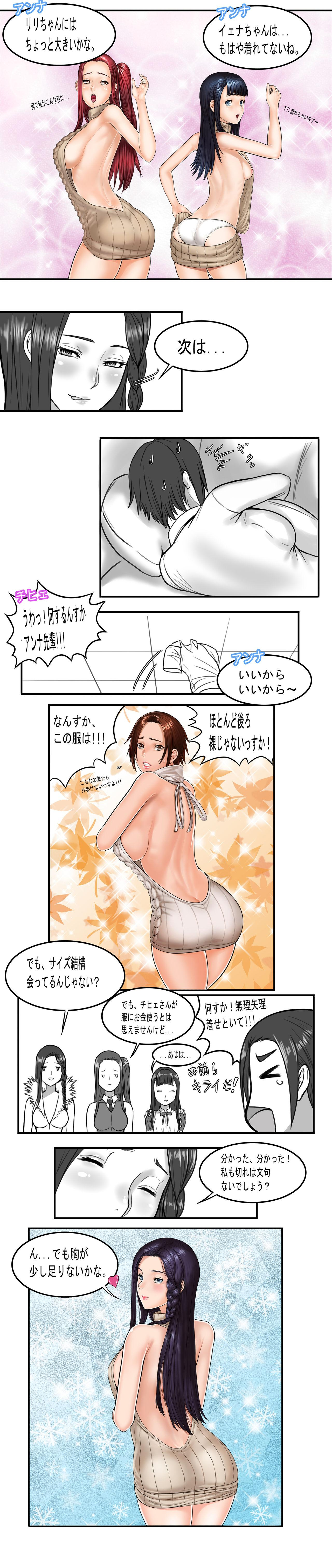 Sunshine Pro no Ichinichi 3