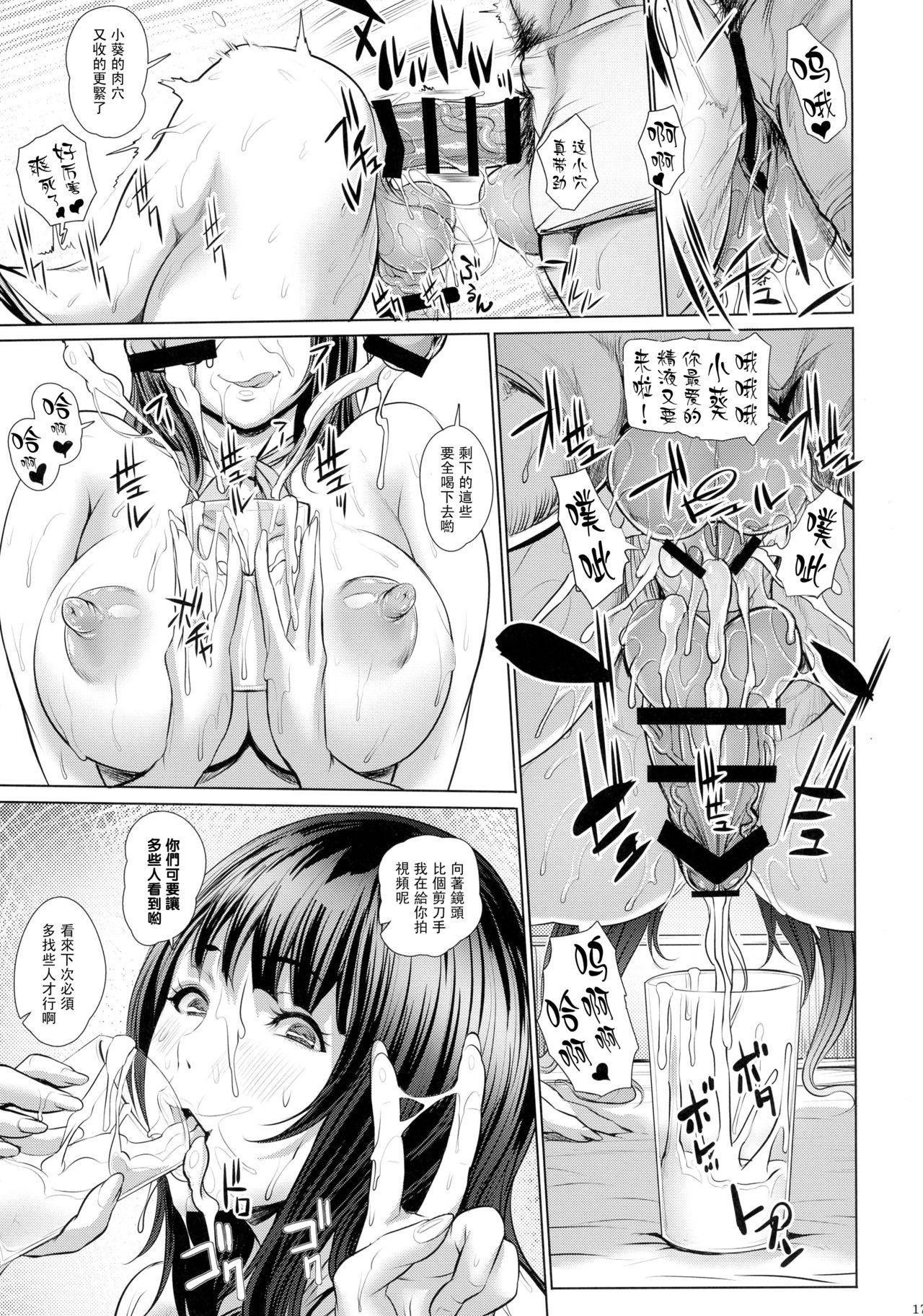 Ikken Majimena Kurokami Futa Musume Honto wa Chitsu Dashi Rankou Ofu-kai no Jouren 15