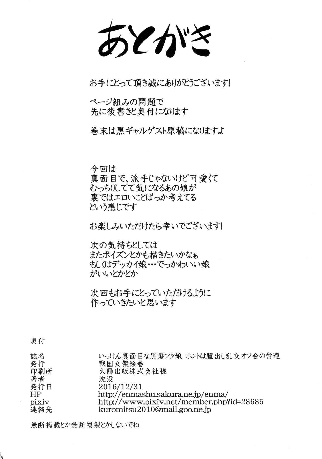 Ikken Majimena Kurokami Futa Musume Honto wa Chitsu Dashi Rankou Ofu-kai no Jouren 16