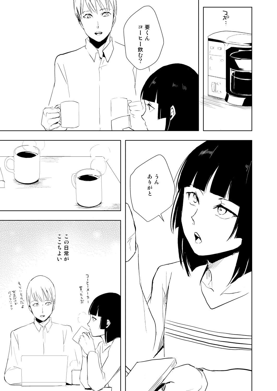 Kaname-kun no Nichijou 3