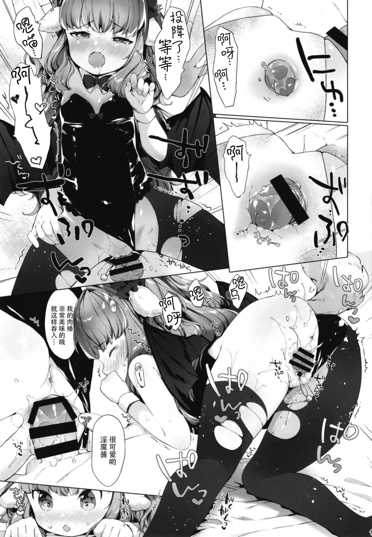 Succubus-chan Chorosugiru! 15