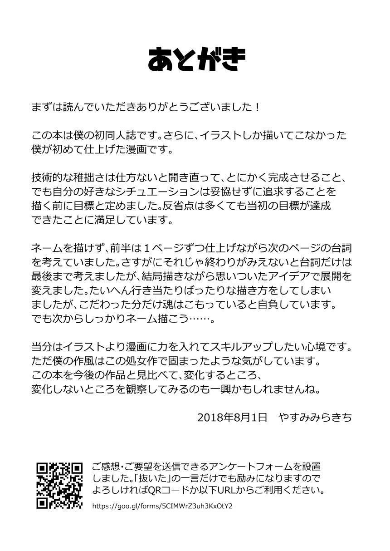 Ikenai Anzu wa Ecchi ga Shitai 22