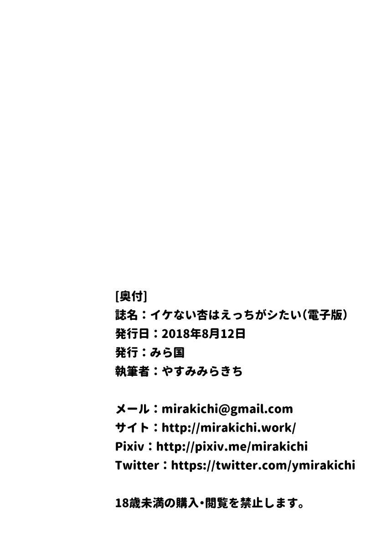 Ikenai Anzu wa Ecchi ga Shitai 23