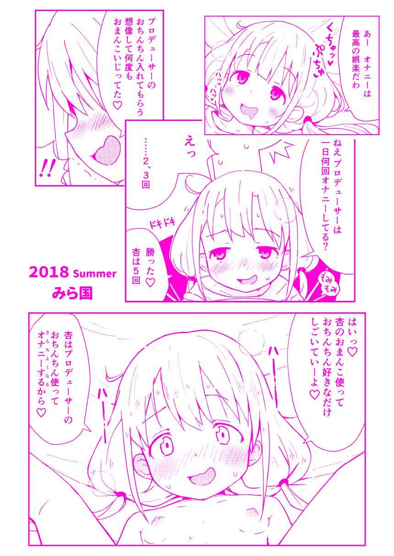 Ikenai Anzu wa Ecchi ga Shitai 25