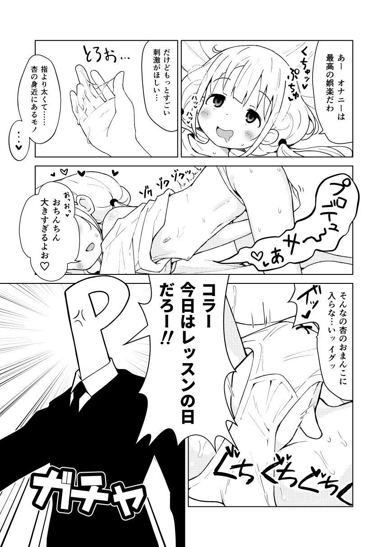 Ikenai Anzu wa Ecchi ga Shitai 4