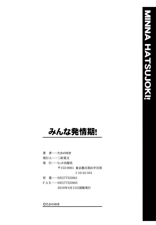 Minna Hatsujouki! 195