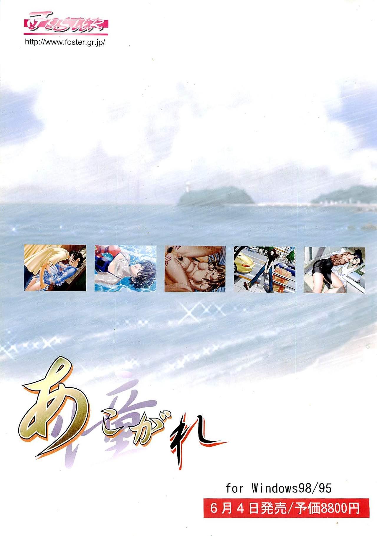 BugBug 1999-06 9