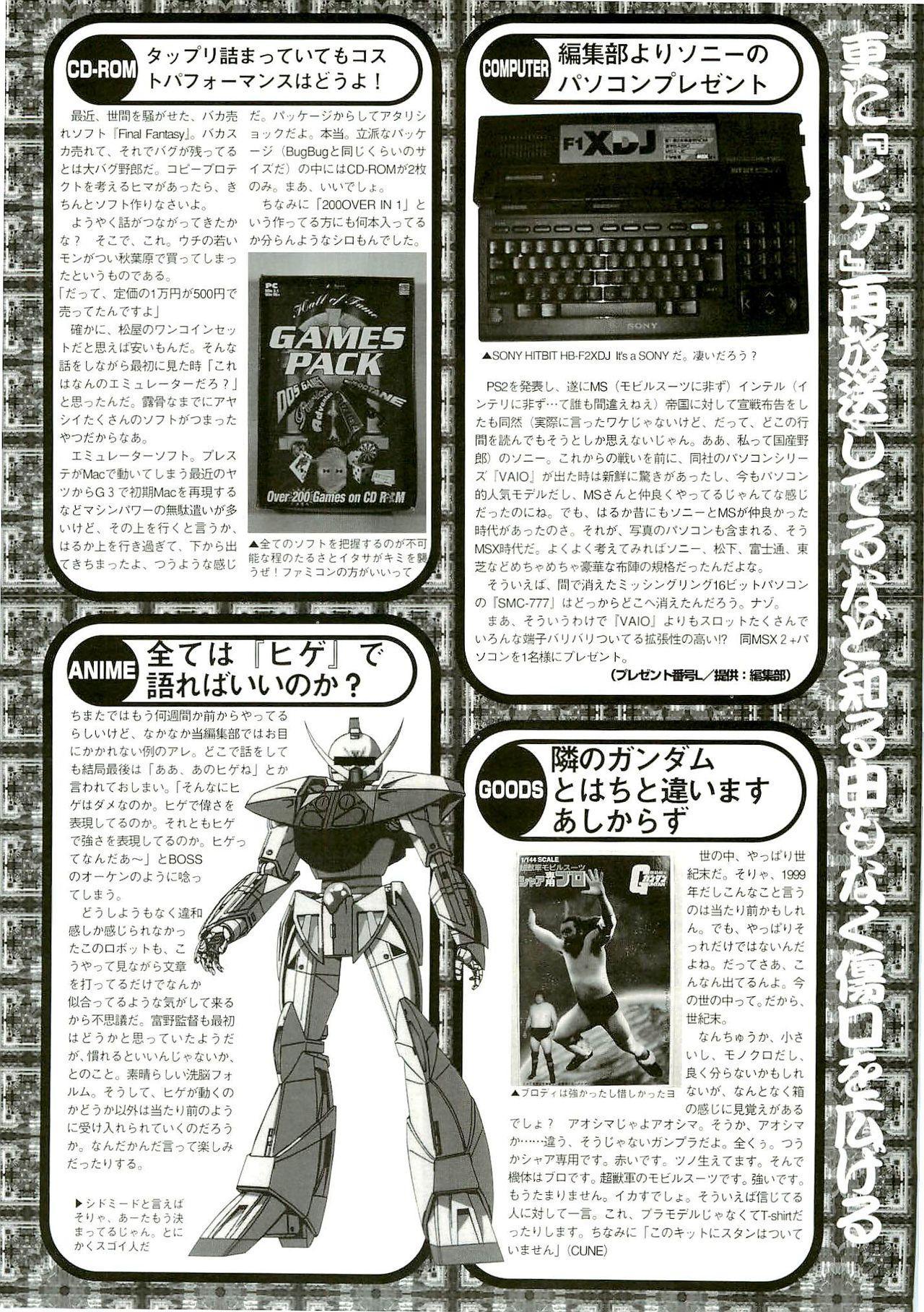 BugBug 1999-06 148