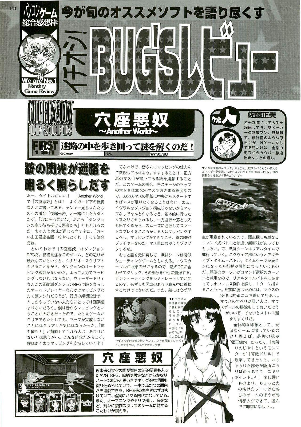 BugBug 1999-06 155