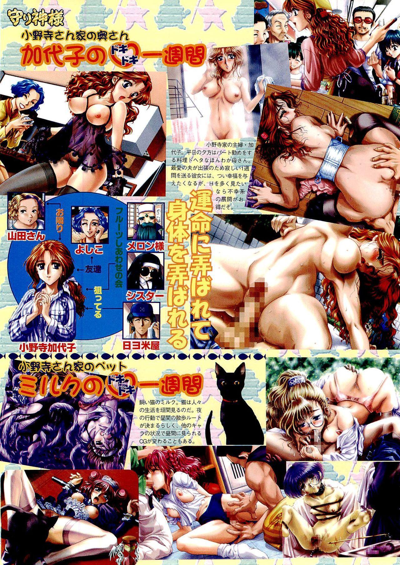 BugBug 1999-06 47
