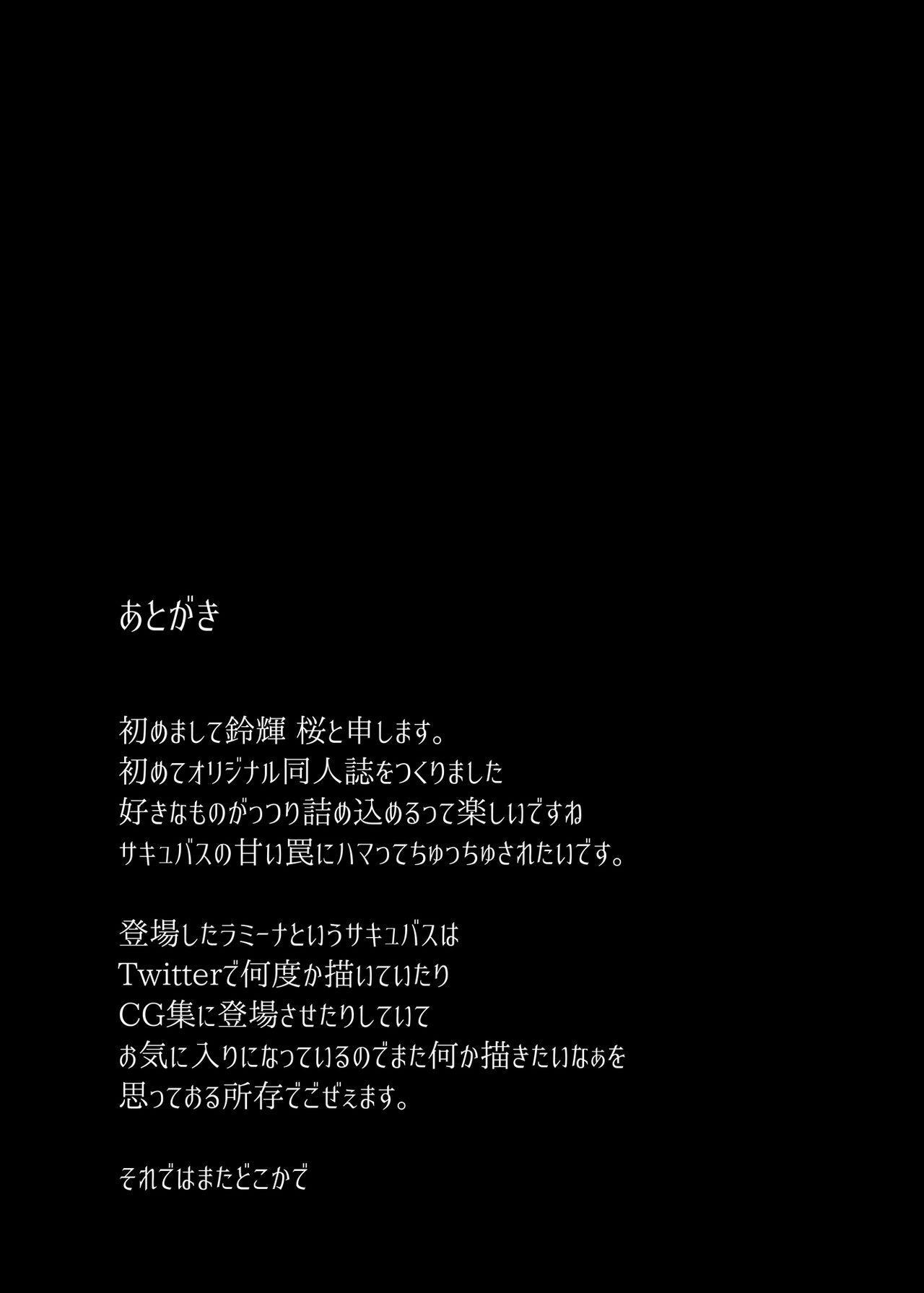 Bouken no Nakama ni Succubus o 27