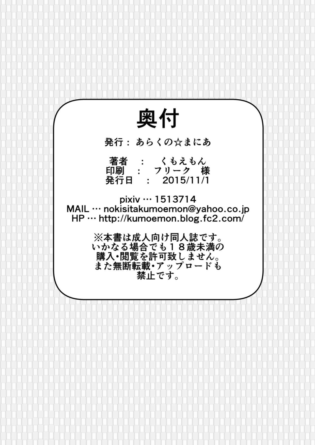 Himegumo Kinbaku Emaki 12