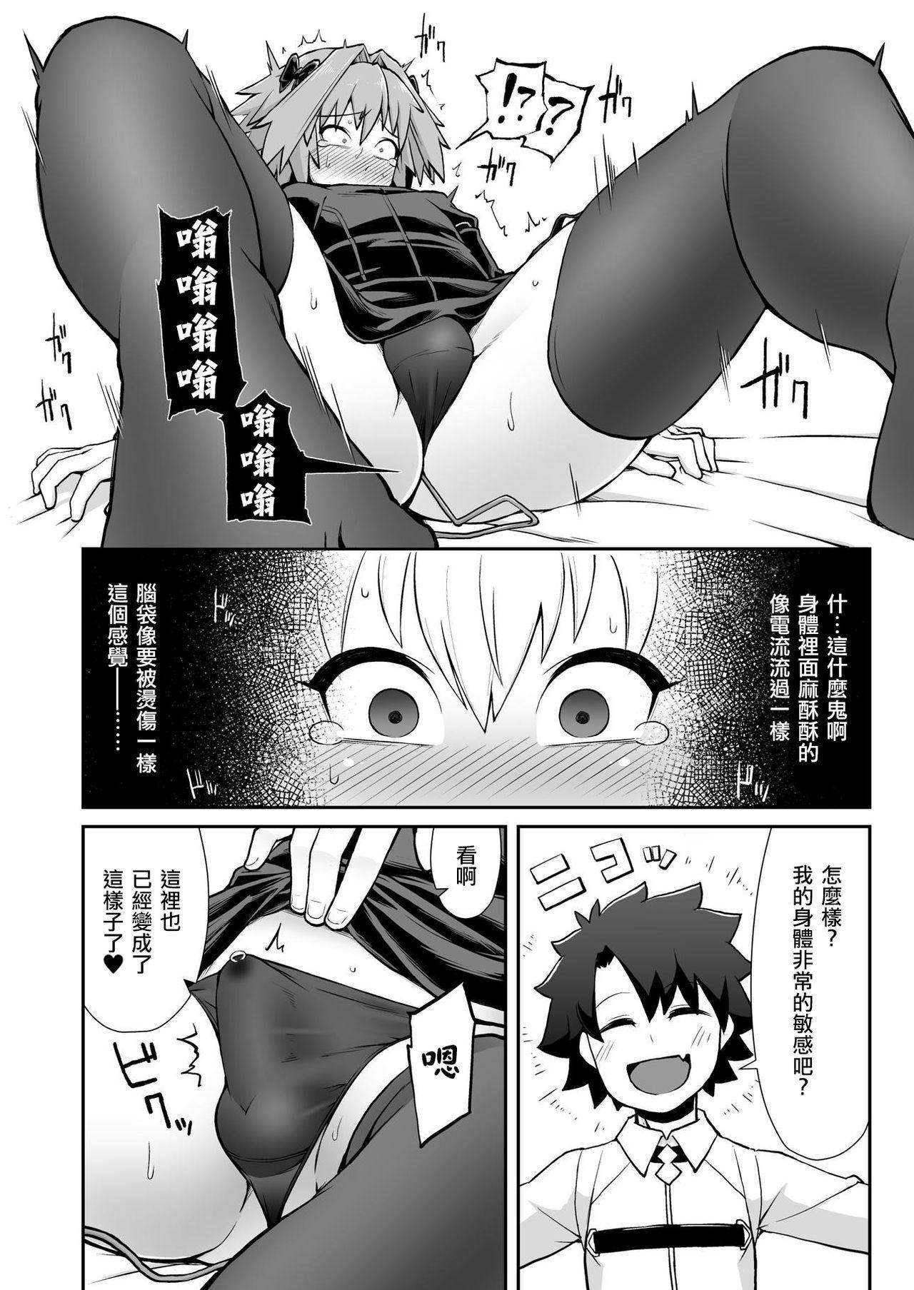 Master Change 8