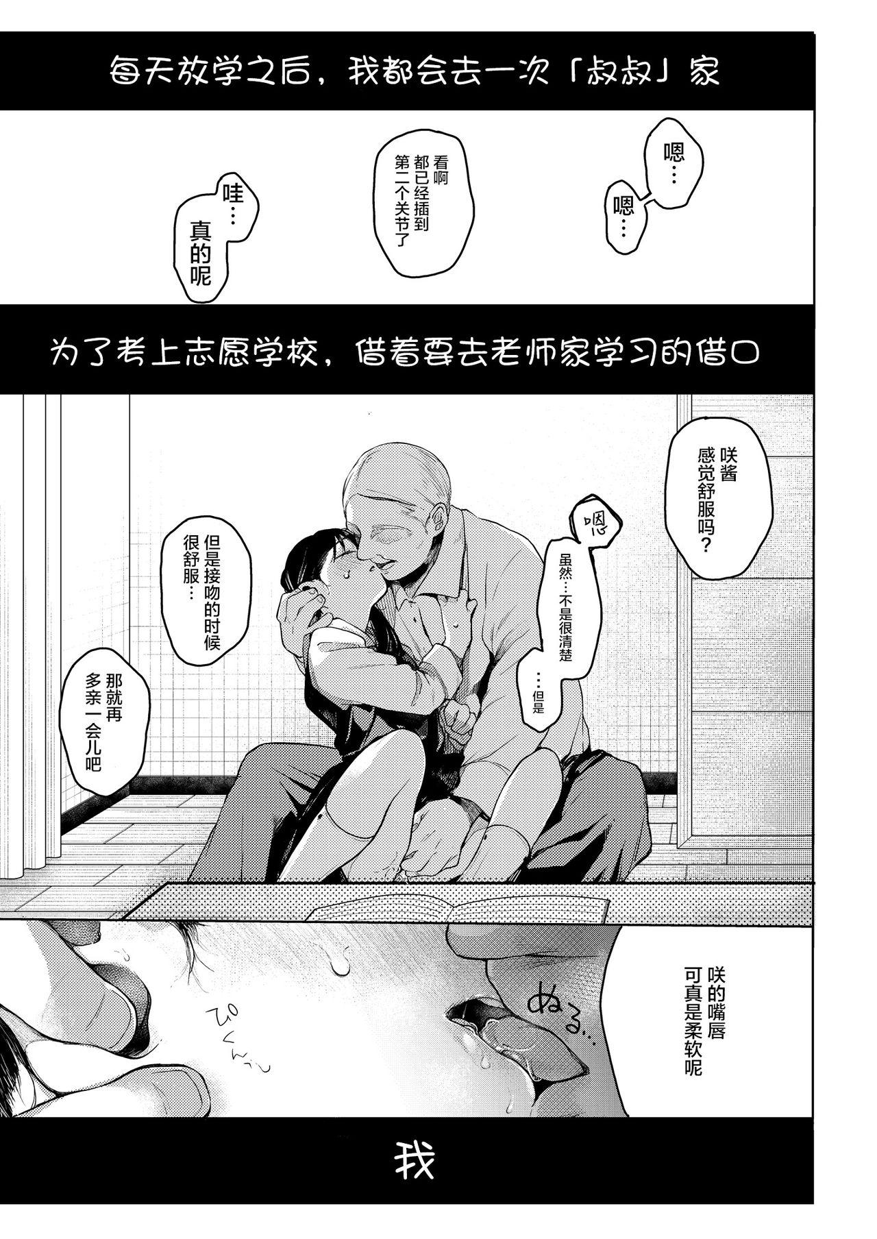 Oji-san to. 1