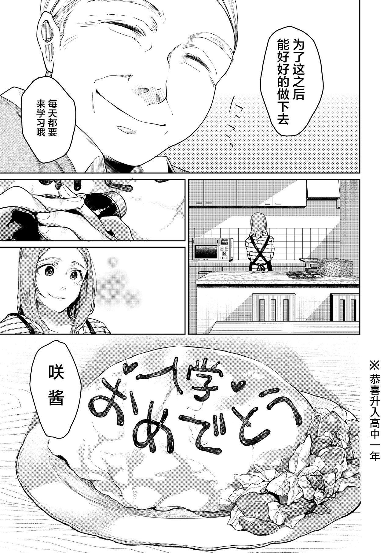 Oji-san to. 25
